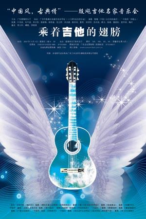 春风十里吉他谱-乘着吉他的翅膀 游走于古典与浪漫之间