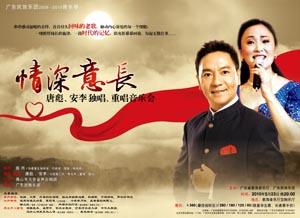 """男女二重唱经典歌曲_""""情深意长""""—唐彪、安李独唱、重唱音乐会开售--星海音乐厅-资讯"""
